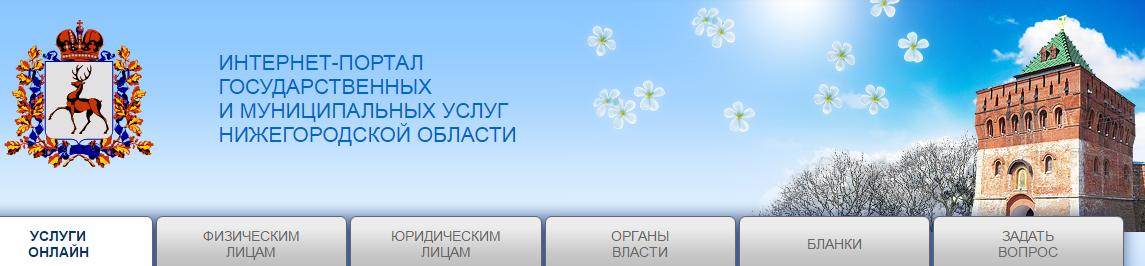 Интернет-портал гос. и муниц. услуг Нижегородской области